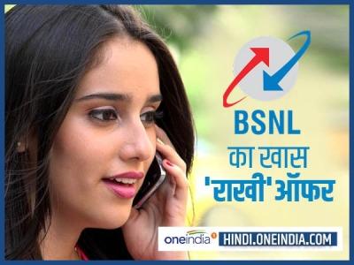 BSNL का 'राखी' ऑफर, 399 रुपये में डेटा-कॉलिंग सब अनलिमिटेड
