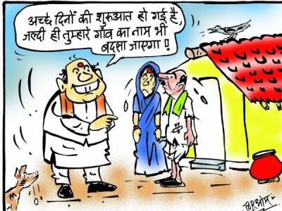 Cartoon: 'अच्छे दिन चाहिए तो बदल डालिए गांव का नाम'