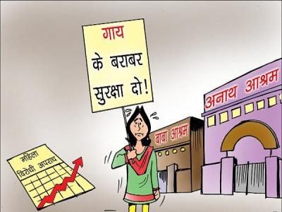 AAP का बीजेपी पर हमला, 'महिलाओं को गाय के बराबर सुरक्षा दो'