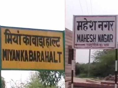 मुस्लिम गांवों के नाम बदलने पर कांग्रेस ने लगाये ये आरोप