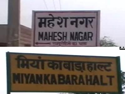 मुगलसराय के बाद अब राजस्थान के इस स्टेशन का बदला गया नाम