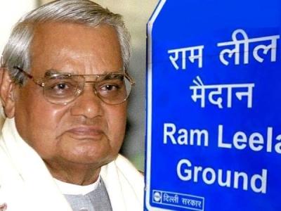 अटल बिहारी वाजपेयी पर होगा अब दिल्ली के रामलीला मैदान का नाम