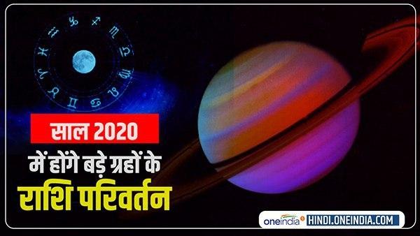 साल 2020 में होंगे बड़े ग्रहों के राशि परिवर्तन