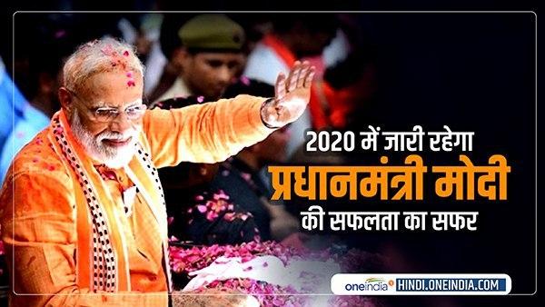 साल 2020 क्या लेकर आ रहा है PM नरेंद्र मोदी के लिए?