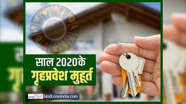 Griha Pravesh Muhurt: जानिए 2020 के गृहप्रवेश मुहूर्त