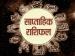Weekly Horoscope: 27 मई से 02 जून तक का राशिफल