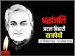 अटल जी को श्रद्धा सुमन, बीजेपी सांसद प्रभात झा का आलेख