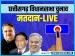 छत्तीसगढ़ चुनाव: दूसरे चरण में 6 बजे तक 71.93 फीसदी मतदान