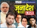 LIVE: राजस्थान और एमपी में सीएम पर फंसा कांग्रेस का पेंच