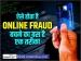 ऐसे होता है Online Fraud, बचने का बस है एक तरीका
