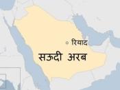 सऊदी प्रिंस मितब बिन अब्दुल्ला रिहा